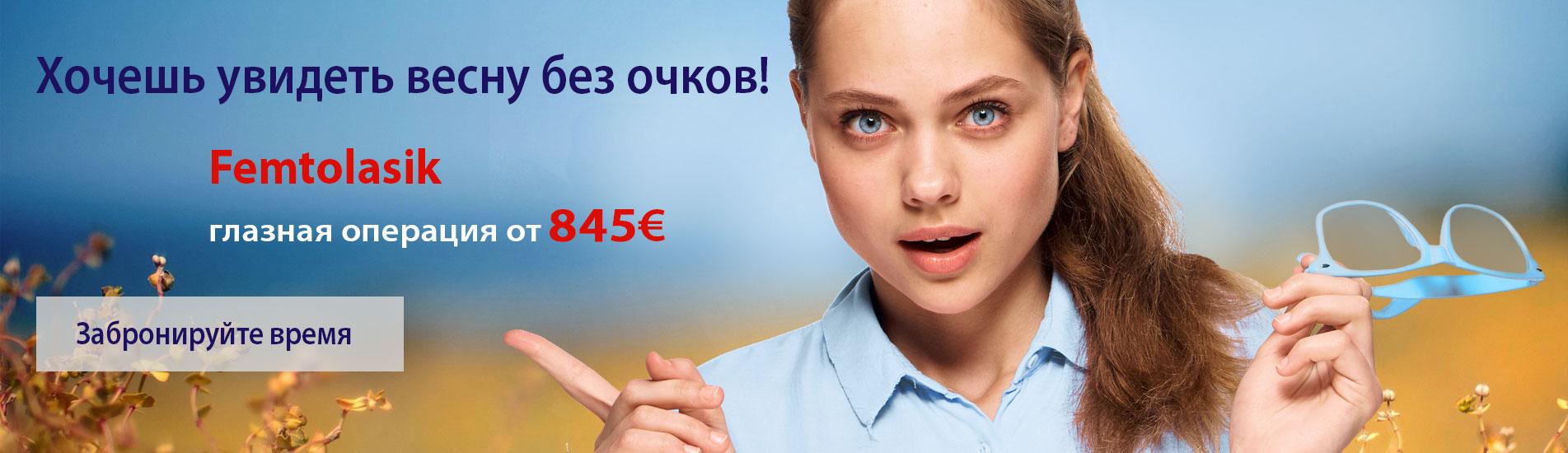 Femtolasik глазная операция от 845€